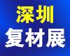 2020深圳复合材料及设备展