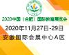 中国(合肥)国际教育展览会