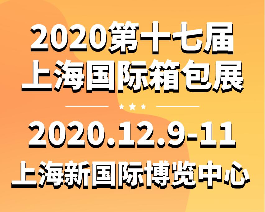 上海国际箱包展览会