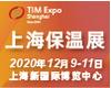 上海国际保温材料与节能技术展览会