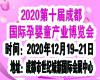 国际孕婴童产业博览会